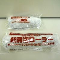 """新無泡ローラー スモール 4"""",6"""""""