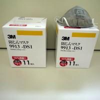 防塵マスク 9913-DS1