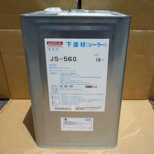 下塗材JS-560