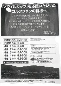 ノビルカップ